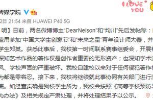 网传武汉传媒学院学生疑盗用他人作品参赛?学校回应了