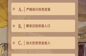 青年大学习第十季第五期所有答案 贵在精准重在精准完整答案汇总