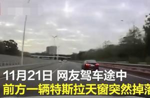 特斯拉回应车辆行驶中天窗脱落:该车曾在第三方更换车顶玻璃