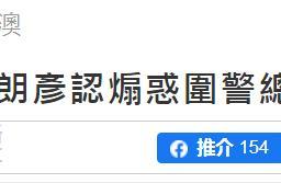 快讯!黄之锋等三人承认煽惑围警总,还押至12月2日判刑