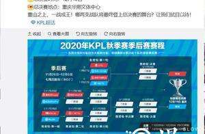 KPL秋季总决赛落户重庆 网友:AG给个机会让我去重庆好吧