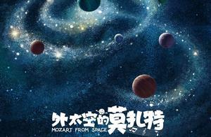 """《外太空的莫扎特》定档2021暑期,导演陈思诚将打造""""外太空三部曲"""""""