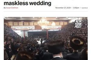 美国纽约数千人出席秘密婚礼未戴口罩 当局展开调查