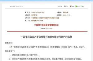 银保监会:原则同意包商银行进入破产程序