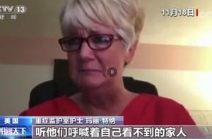 美国护士哭诉同事接连成了自己的病人 靠呼吸机维持生命