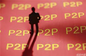 P2P五年大清盘:由5000家压降至3家,死亡率接近百分百