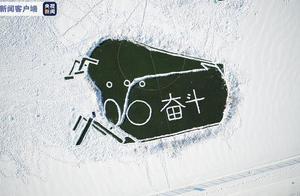 利用北斗导航精准定位 哈工程师生雪地里造舰队