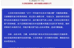 """凌晨通报!官方再次回应辽宁""""自来水可燃"""":系地下天然气混入,将对有关部门及人员问责"""