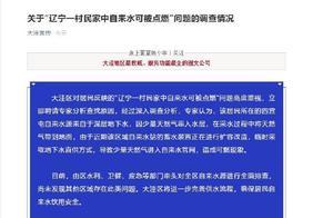辽宁大洼区 自来水可燃系天然气混入 相关部门人员将被问责