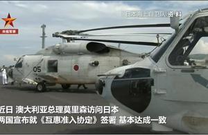 60年首次!日本将允许澳大利亚军队进入