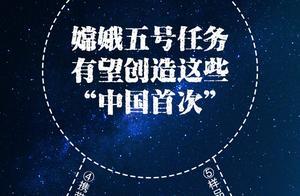 一起期待!嫦娥五号有望创造5项中国首次