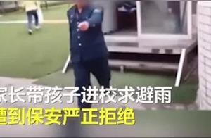 四川一家长带孩子进校避雨遭拒,网友热议两极分化