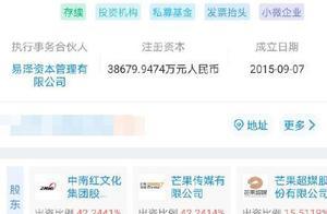 汪涵何炅谢娜退出芒果关联公司 注册资本近4亿