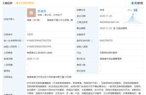 紧跟热点的公司!耗子尾汁文化传媒有限公司于海南省成立,经营范围涉及互联网直播服务