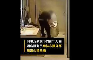 网曝某五星酒店服务员用浴巾擦马桶,酒店:员工私自违规操作