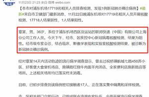 上海浦东机场排查出1例新冠确诊病例,系机场快递人员