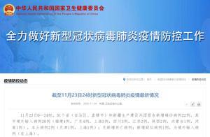 国家卫健委:新增确诊病例22例,其中本土病例2例 | 最新通报!上海、天津各增1例,这里风险升级...