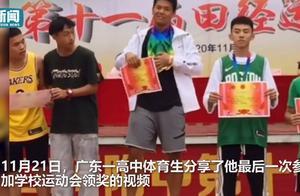凭实力嚣张!体育生最后一次领奖亮出所有奖牌,惊呆在场的对手们