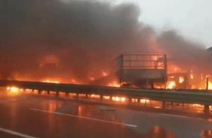 愿平安!陕西包茂高速40多车相撞起火,多人被困