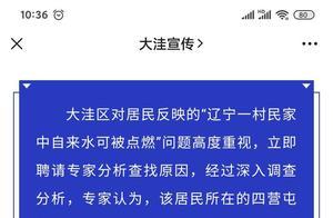 """辽宁盘锦回应""""居民家中自来水可点燃"""":系少量天然气进入自来水管网造成可燃现象"""