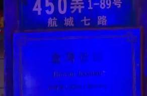 浦东机场排查发现1人确诊 这个小区列为中风险地区 居民连夜接受核酸检测