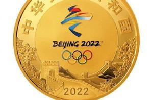 你想要吗?北京冬奥会金银纪念币下月发行