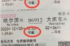 """火车票上""""学生""""变""""学彘"""",铁路部门:电脑排版自动出票"""