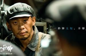 因技术原因,《一秒钟》取消金鸡奖首映