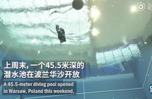 45.5米!世界最深游泳池在波兰开放,底部有人造洞穴和仿玛雅遗址
