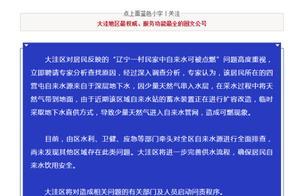 官方通报!辽宁盘锦自来水可燃系地下天然气混入