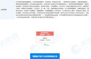 海南耗子尾汁公司成立上热搜 陈澡龙为什么要注册耗子尾汁公司