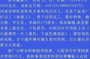 河南一家6口被杀案凶手仍未落网,警方悬赏20万缉凶