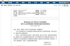 国办发文强调不得拒收现金 保留传统金融服务方式