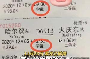 大学生质疑火车票用词不雅!最新回应……