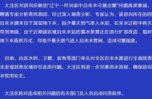 """辽宁盘锦一居民家中""""自来水能燃烧""""调查结果出炉:系天然气混入深层水井所致"""