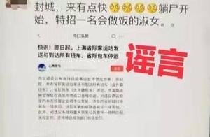 """警方通报:造谣""""上海封城"""",31岁男子被行拘"""