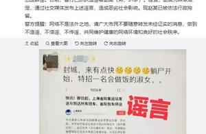 """传播""""上海封城""""造谣者赵某 已被依法行政拘留"""