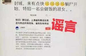 """网传""""上海封城""""系谣言,造谣者已被依法行政拘留"""