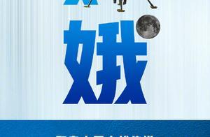 嫦娥、天问、北斗……看大国重器的浪漫命名