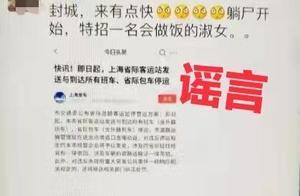 """造谣""""上海封城""""哗众取宠,31岁男子被行拘"""
