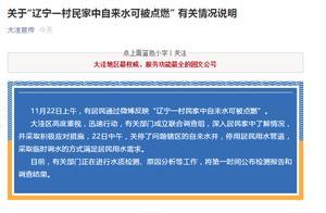 """记者独家调查丨辽宁盘锦""""燃烧的自来水""""背后的真相"""