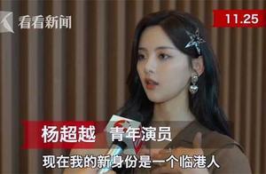 独家|杨超越回应落户质疑:希望更多人来上海临港发展
