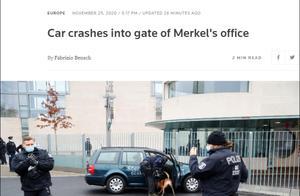 外媒:突发!一辆汽车撞上德国总理府办公楼大门
