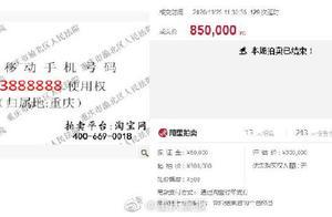 85万元,重庆一尾号888888手机号强制拍出
