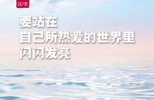国办发布2021年部分节假日安排的通知;财政部在香港发行50亿元人民币国债丨财经早餐