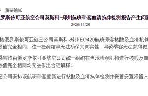 莫斯科至郑州一航班190余人血清抗体检测数值相同 中使馆回应