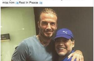 一代球王马拉多纳离世,贝克汉姆发文悼念