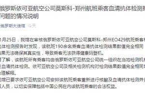 国际航班190多人血清抗体检测数值相同,中使馆要求重检