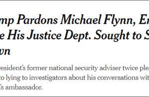 任期将至,特朗普赦免前国家安全顾问弗林