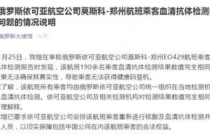 俄一飞郑州航班190余名乘客血清抗体检测结果相同,中使馆通报